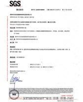 格林雅检查报告SGS(中)
