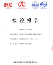 格林雅抗倍特燃烧性能检验报告(中)