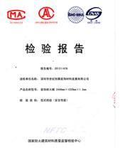 格林雅燃烧性能检验报告(中)