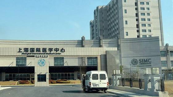 上海国际医学中心医院