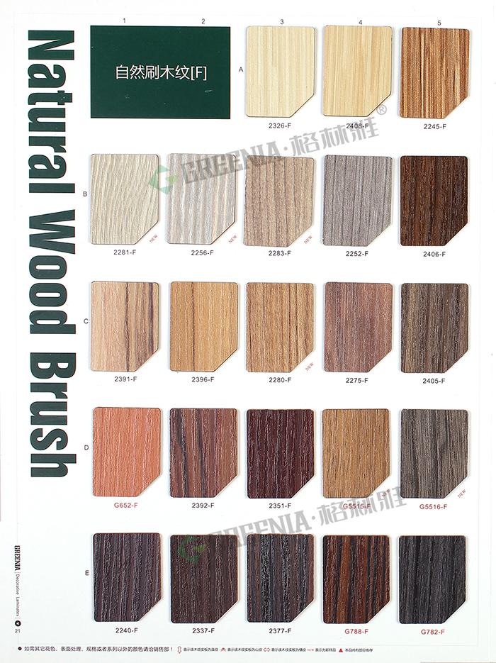 自然刷木纹防火装饰板色卡