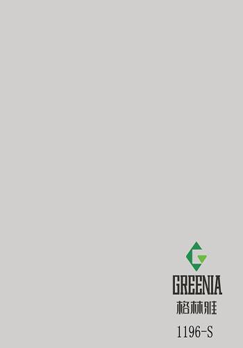 韩灰色防火装饰板                1196-S