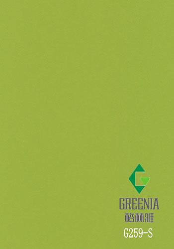 草绿色防火板               G259-S