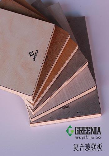 复合玻镁板