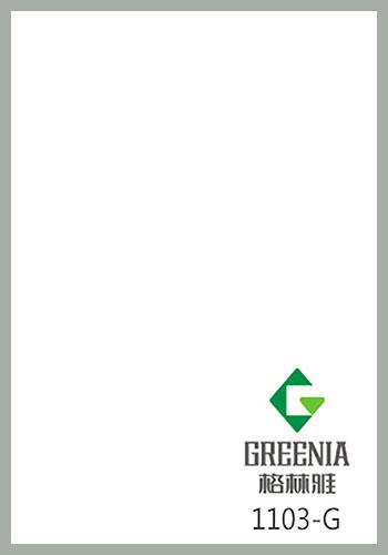 雪白防火板                1103-G
