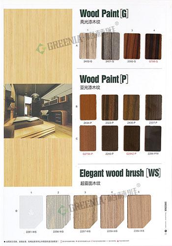 漆木纹系列防火板色卡